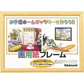 ナカバヤシ Nakabayashi 画用紙フレーム/八ツ切サイズライト フ-GW-101-L