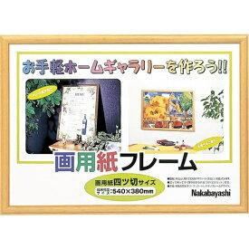 ナカバヤシ Nakabayashi 画用紙フレーム/四ツ切サイズライト フ-GW-102-L