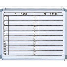 ナカバヤシ Nakabayashi スケジュールボード/600×450/アルミ SBJ6045