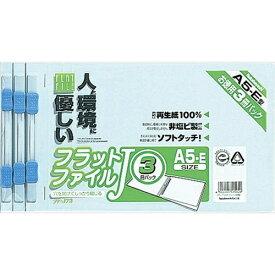 ナカバヤシ Nakabayashi フラットファイルJ/A5・E/3冊/ブルー/V FFJ733B