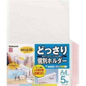 ナカバヤシ Nakabayashi どっさり個別ホルダ-A4/5枚/5色ミックス CH4131M5