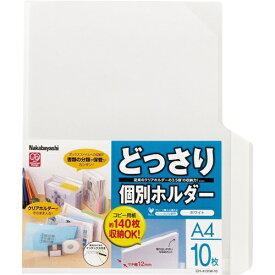 ナカバヤシ Nakabayashi どっさり個別ホルダ-A4/10枚/ホワイト CH4131W10