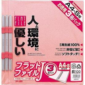 ナカバヤシ Nakabayashi フラツトファイルA4S 3冊P ピンク/ FFJ803P