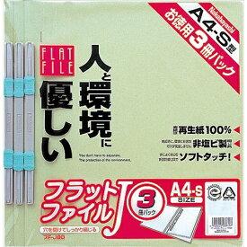 ナカバヤシ Nakabayashi フラットファイルJ A4S3冊Pグリーン FFJ803G