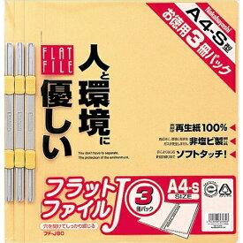 ナカバヤシ Nakabayashi フラットファイルJ A4S3冊Pイエロー FFJ803Y