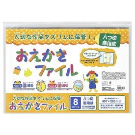 ナカバヤシ Nakabayashi おえかきファイル 八つ切画用紙/クリア CBCTB4C