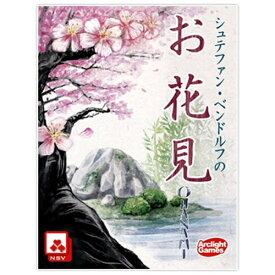 アークライト ARCLIGHT シュテファン・ベンドルフのお花見 完全日本語版