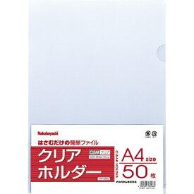ナカバヤシ Nakabayashi クリアホルダ-A4/50枚/クリア/A CH1035C