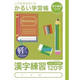 ナカバヤシ Nakabayashi ロジカル・かるい学習帳B5漢字練習120字/A NB51KA120