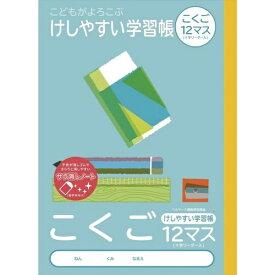 ナカバヤシ Nakabayashi ロジカル・けしやすい学習帳B5こくご12マスリーダー/A NB51C12ML