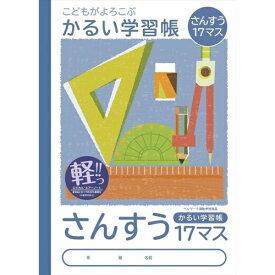 ナカバヤシ Nakabayashi ロジカル・かるい学習帳B5さんすう17マス/A NB51S17M