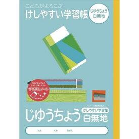 ナカバヤシ Nakabayashi ロジカル・けしやすい学習帳B5じゆうちょう/A NB51JL