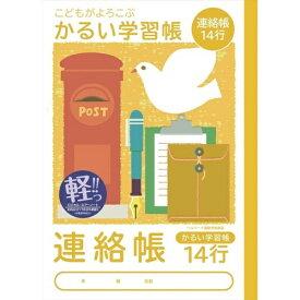 ナカバヤシ Nakabayashi ロジカル・かるい学習帳B5連絡帳14行/A NB51R14