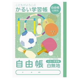 ナカバヤシ Nakabayashi ロジカル・かるい学習帳B5 じゆうちょう/A NB51JH