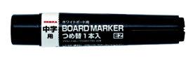ゼブラ ZEBRA ボードマーカーEZ 中字用 つめ替 黒 RYYS17-BK