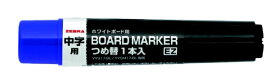 ゼブラ ZEBRA ボードマーカーEZ 中字用 つめ替 青 RYYS17-BL
