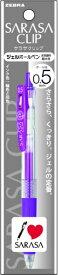 ゼブラ ZEBRA サラサクリップ05 紫 1本入N P-JJ15-PU