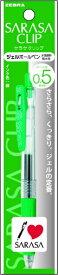 ゼブラ ZEBRA サラサクリップ05 緑 1本入N P-JJ15-G