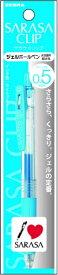 ゼブラ ZEBRA サラサクリップ05 LB 1本入N P-JJ15-LB