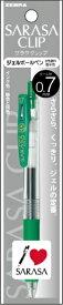 ゼブラ ZEBRA サラサクリップ07 緑 1本入N P-JJB15-G