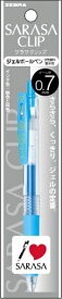 ゼブラ ZEBRA サラサクリップ07 LB 1本入N P-JJB15-LB