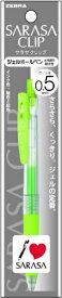 ゼブラ ZEBRA サラサクリップ05 LG 1本入N P-JJ15-LG