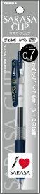 ゼブラ ZEBRA サラサクリップ07 FB 1本入N P-JJB15-FB