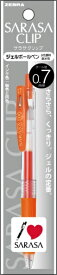 ゼブラ ZEBRA サラサクリップ07 レッドOR1本入N P-JJB15-ROR