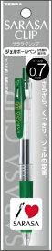 ゼブラ ZEBRA サラサクリップ07 ビリジアン1本入N P-JJB15-VIR