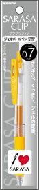 ゼブラ ZEBRA サラサクリップ07 黄 1本入N P-JJB15-Y