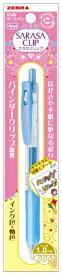 ゼブラ ZEBRA サラサクリップ10 Sブルー 1本入T P-JJE15-SBL