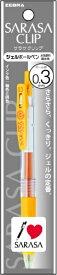 ゼブラ ZEBRA サラサクリップ03 N 黄 1本入N P-JJH15-Y