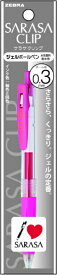 ゼブラ ZEBRA サラサクリップ03 N ピンク1本入N P-JJH15-P