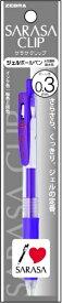 ゼブラ ZEBRA サラサクリップ03 N 紫 1本入N P-JJH15-PU
