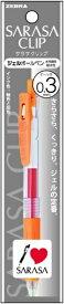 ゼブラ ZEBRA サラサクリップ03 N OR 1本入N P-JJH15-OR