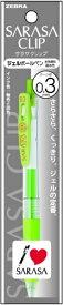 ゼブラ ZEBRA サラサクリップ03 N LG 1本入N P-JJH15-LG