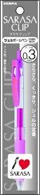 ゼブラ ZEBRA サラサクリップ03 N LP 1本入N P-JJH15-LP