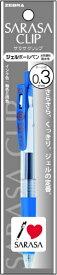 ゼブラ ZEBRA サラサクリップ03 NCOBL1本入N P-JJH15-COBL