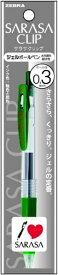 ゼブラ ZEBRA サラサクリップ03 N VIR1本入N P-JJH15-VIR