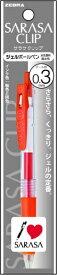ゼブラ ZEBRA サラサクリップ03 N ROR1本入N P-JJH15-ROR