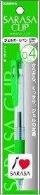 ゼブラ ZEBRA サラサクリップ04 N 緑 1本入N P-JJS15-G