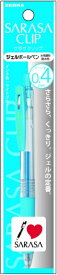 ゼブラ ZEBRA サラサクリップ04 N LB 1本入N P-JJS15-LB