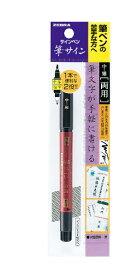 ゼブラ ZEBRA 筆サイン 〈中・細〉両用 1本入 P-WFT5