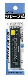 ゼブラ ZEBRA ドラフィックス芯200 HB パック P-DS5-200-HB