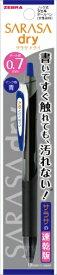 ゼブラ ZEBRA サラサドライ 07 青 1本入 P-JJB31-BL