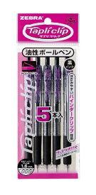 ゼブラ ZEBRA タプリクリップ16ボールペン 黒5本入 P-BNU5-BK5