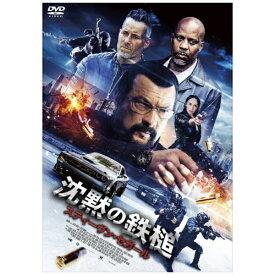 ハピネット Happinet 沈黙の鉄槌【DVD】