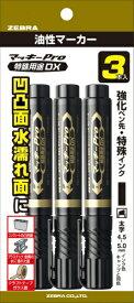 ゼブラ ZEBRA マッキープロ 特殊用途DX 黒 3本入 P-YYS10-BK3