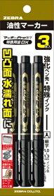 ゼブラ ZEBRA マッキープロ細字 特殊用途DX 黒3本入 P-YYSS10-BK3