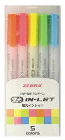 ゼブラ ZEBRA 蛍光インレット 5色セット WKS9-5C